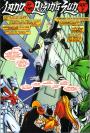 Sunfire & Big Hero Six #3-Climatic Confrontation!